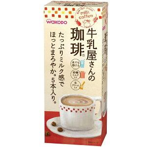 【スーパーSALE 12/5限定 5%OFFクーポンでポイント13倍相当】和光堂株式会社 牛乳屋さんの珈琲  16.5g×5本入り箱<砂糖・ミルク・生クリーム入り><水でも溶ける><粉末インスタントコーヒ