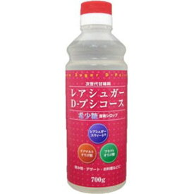 【本日楽天ポイント5倍相当】リブテクノ株式会社 次世代甘味料 レアシュガー D-プシコース 希少糖含有シロップ 700g×4個セット<人工甘味料>(この商品は注文後のキャンセルができません)