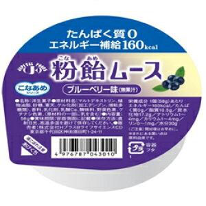 株式会社H+Bライフサイエンスこなあめシリーズ 粉飴ムース ブルーベリー味(無果汁)58g×1個<たんぱく質0,エネルギー補給160kcal>【JAPITALFOODS】(発送までに6-10日かかります)(ご注文後のキャ