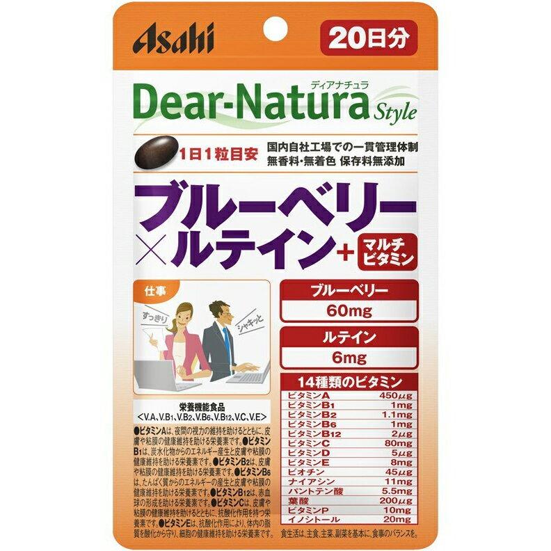 アサヒフードアンドヘルスケア株式会社 ディアナチュラ(Dear-Natura)スタイル ブルーベリー×ルテイン+マルチビタミン 20粒【栄養機能食品】