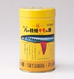 【第(2)類医薬品】八つ目製薬株式会社『強力八ツ目鰻キモの油(ビタミンA油入) 700球入(成人116日分)』