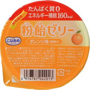 【本日楽天ポイント5倍相当】株式会社H+Bライフサイエンス 粉飴ゼリー オレンジ味 82g×24個(1ケース)<たんぱく質0,エネルギー補給160kcal><食物繊維入り>【JAPITALFOODS】(発送までに6-10日