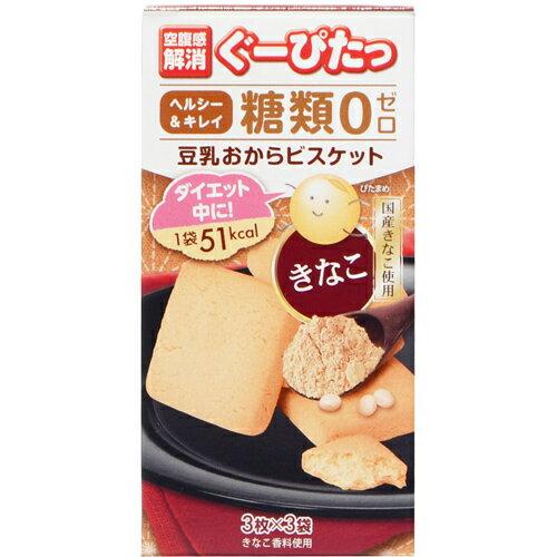 (ご注文が集中しておりますので、発送までにお時間を頂く場合がございます)株式会社ナリスアップコスメティックス ぐーぴたっ 豆乳おからビスケット きなこ 3枚×3袋入×5箱セット<糖質ゼロ>