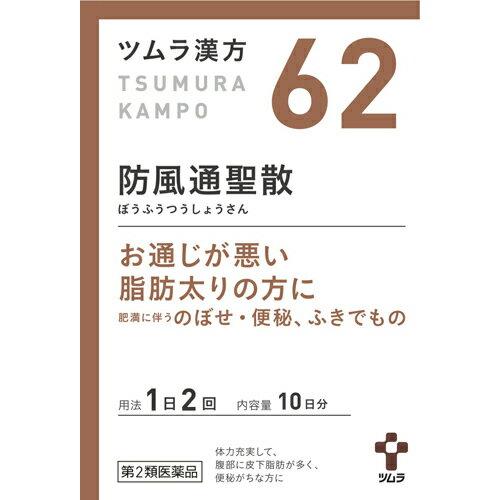 【第2類医薬品】株式会社ツムラ (62)ツムラ漢方防風通聖散エキス顆粒 60包(20包×3箱)<高血圧・動悸・肩こり>(ぼうふうつうしょうさん・ボウフウツウショウサン)