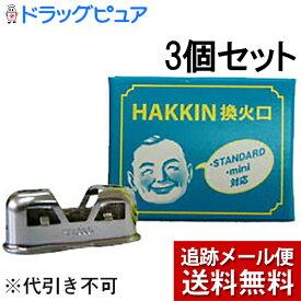 【メール便で送料無料 ※定形外発送の場合あり】【☆】ハクキンカイロ株式会社HAKKIN換火口(STANDARD・mini対応)×3個セット