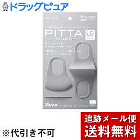 【11/20は5の倍数日 5%OFFクーポン利用でポイント10倍相当】【☆】【メール便で送料無料 ※定形外発送の場合あり】株式会社アラクス ピッタ マスク ライトグレー(PITTA MASK LIGHT GRAY) レギュラーサイズ 3枚入×3袋セット[個包装]<立体マスク>