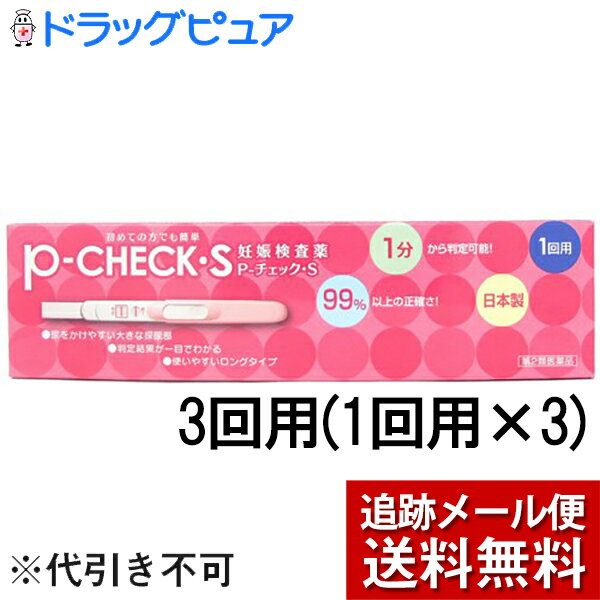 【第2類医薬品】【☆】【追跡メール便にて送料無料でお届け】あ!もしかしてと思ったら妊娠検査薬 P−チェックS [3回用(1回用×3)](Pチェック)(この商品は注文後のキャンセルができません)