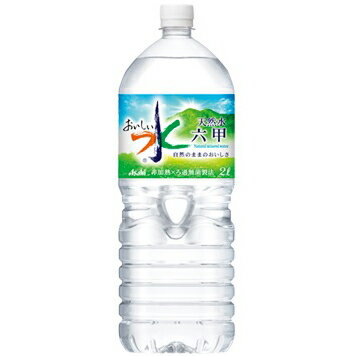 【5%OFFクーポンでポイント13倍相当!スーパーSALE】アサヒ飲料アサヒ おいしい水 六甲 2L×6本セット<天然水>(この商品は注文後のキャンセルができません)【RCP】【■■】