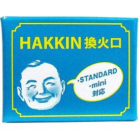 【あす楽12時まで】ハクキンカイロ株式会社HAKKIN換火口(STANDARD・mini対応)【RCP】【北海道・沖縄は別途送料必要】