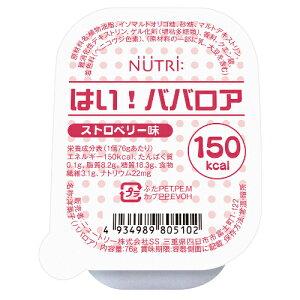 【ポイント13倍相当】ニュートリー株式会社 はい!ババロア ストロベリー味 70g×24カップ×3セット