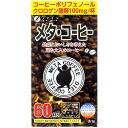【2/24(日)まで!5%OFFクーポン利用でポイント10倍相当】株式会社ファインメタ・コーヒー 60包【健康食品】【RCP】…