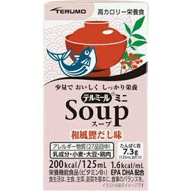 【ポイント13倍相当】テルモテルミール ミニ Soup(スープ)和風鰹だし味(TM-J1601224) 24個入