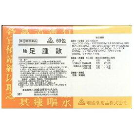 【第(2)類医薬品】剤盛堂薬品株式会社ホノミ漢方 強足腫散 60包×5セット 300包浮腫・腎臓病に