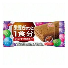 【本日楽天ポイント5倍相当】江崎グリコ株式会社バランスオンminiケーキチョコブラウニー(1個×20個)<手軽に小腹満たしと栄養補給ができます>