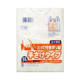 【本日楽天ポイント5倍相当】日本サニパック株式会社Y-16 とって付ポリ袋 手さげタイプ SSサイズ(50枚入)【北海道・沖縄は別途送料必要】