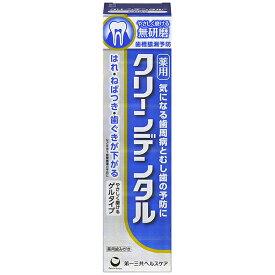 第一三共ヘルスケア株式会社 クリーンデンタル 無研磨 90g【医薬部外品】<歯周病と虫歯の予防><はれ・ねばつき・歯茎のさがり>