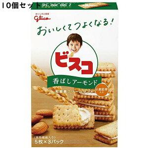 【送料無料】江崎グリコ株式会社 ビスコ 香ばしアーモンド 小麦胚芽入り 15枚(5枚×3パック)入×10個セット<食物繊維入りビスケット乳酸菌クリームサンド>(発送までにお時間をいただ