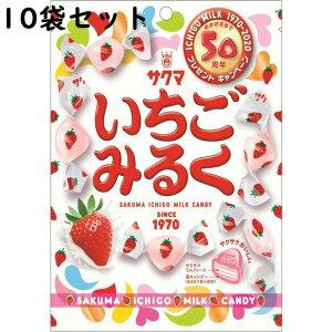 【送料無料】サクマ製菓株式会社 いちごみるく 83g入(個包装含む)×12個セット<キャンディー>(発送までにお時間をいただく場合がございます。)【北海道・沖縄は別途送料必要】