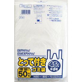 【本日楽天ポイント5倍相当】日本サニパック株式会社とって付きごみ袋 半透明 45L 50枚×12セット(Y54)(商品到着まで10-14日間程度かかります)【北海道・沖縄は別途送料必要】