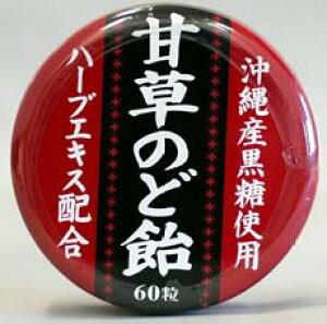 【ポイント13倍相当】沖縄産黒糖使用ハーブエキス配合甘草のど飴60錠×10個セット【食品】【RCP】