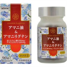 【本日楽天ポイント5倍相当】日本製粉グループ 日本デイリーヘルス株式会社アマニ油&アマニリグナン(90粒)<アマニ油とアマニリグナンを配合>