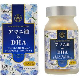 【本日楽天ポイント5倍相当】日本製粉グループ 日本デイリーヘルス株式会社アマニ油&DHA(120粒)<外食がち、魚不足、考える方の味方>