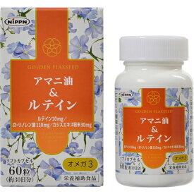 【本日楽天ポイント5倍相当】日本製粉グループ 日本デイリーヘルス株式会社アマニ油&ルテイン オメガ3(60粒)<毎日の健康維持に!>