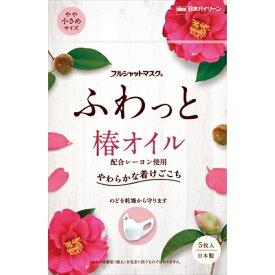日本バイリーン株式会社フルシャットマスク ふわっと やや小さめサイズ(5枚入)<やわらかな着けごこち>