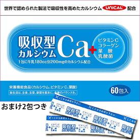 【本日楽天ポイント5倍相当】ユニカ食品株式会社 吸収型カルシウム+ビタミンC・コラーゲン・葉酸・乳酸菌 2.2gx60包入【+おまけ2包つき】【栄養機能食品(カルシウム・ビタミンC・葉酸)】<UNICAL配合>