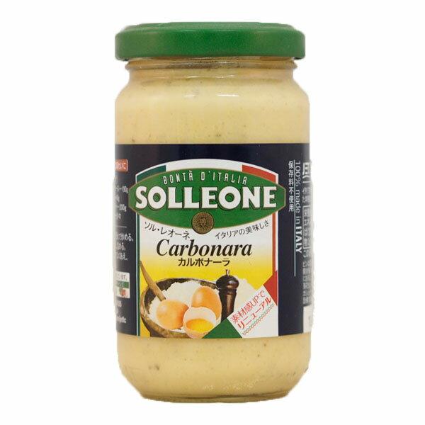 【本日楽天ポイント5倍相当】日欧商事株式会社ソル・レオーネ カルボナーラソース(190g)<ベーコンを入れるだけで本格的な味わいに。>【北海道・沖縄は別途送料必要】