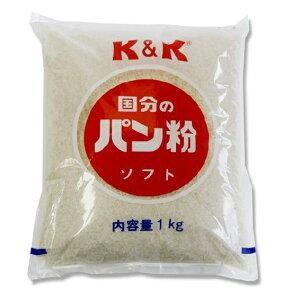 【本日楽天ポイント5倍相当】国分株式会社 K&K パン粉 ソフト 1kg<業務用>(商品発送まで6-10日間程度かかります)(この商品は注文後のキャンセルができません)【北海道・沖縄は別途送料