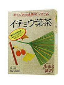 【ポイント13倍相当】本草製薬イチョウ葉茶 10g×24包×20個セット【RCP】