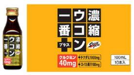 【ポイント13倍相当】ウコンの力より多いクルクミン40mg配合阪本漢法製薬濃縮ウコン一番プラス(100ml)3本入×10個セット【RCP】