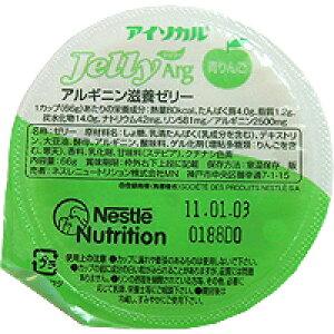 【ポイント13倍相当】ネスレ栄養管理に食べるアルギニン(アミノ酸)アルギニン滋養ゼリーアイソカル・ジェリーArg80kcal/66g(1ケース24カップ)青りんご味(発送まで7〜10日かかります・ご