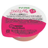 ネスレ栄養管理に食べるアルギニン(アミノ酸)アルギニン滋養ゼリー アイソカル・ジェリーArg80kcal/66g(1ケース24カップ)木苺(きいちご)味(発送までに7〜10日かかります・ご注文後のキャンセルは出来ません)