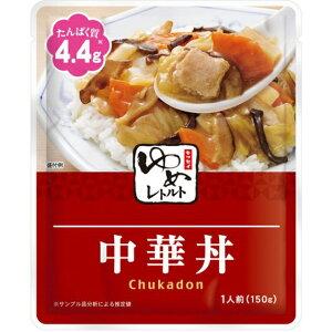 【本日楽天ポイント5倍相当】キッセイ薬品工業ゆめレトルト 中華丼 150g×30袋【JAPITALFOODS】 (発送までに7〜10日かかります・ご注文後のキャンセルは出来ません)