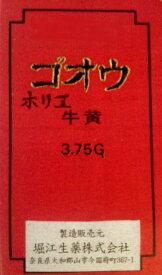 【第3類医薬品】【本日楽天ポイント5倍相当】堀江生薬牛黄(ゴオウ) 3.75g