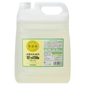 【P】ミヨシ石鹸株式会社 無添加 お肌のための液体せっけん 5L×4個セット(商品発送まで6-10日間程度かかります)(この商品は注文後のキャンセルができません)
