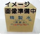 【ポイント13倍相当】恵美須薬品化工株式会社『エビス精製水 18L 』【RCP】