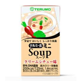 【ポイント13倍相当】テルモテルミール ミニ Soup(スープ)クリームシチュー味(TM-W1601224) 24個入