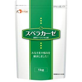 【本日楽天ポイント5倍相当】株式会社フードケアスベラカーゼ 1kg【JAPITALFOODS】