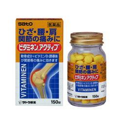 【第3類医薬品】【ポイント13倍相当】佐藤製薬ビタミネンアクティブ 270錠【RCP】