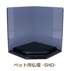 ペット供養台 SHO アクリル製 小型仏壇 ミニ仏壇 モダンでおしゃれ