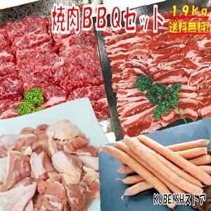 焼き肉 バーベキュー 食材 BBQ 肉 焼肉セット 牛カルビ 牛バラ 牛ハラミ 鶏もも肉 バーベキュー肉 焼肉 ウインナー ソーセージ 豚肉 鶏肉 牛肉 1.9kg 送料無料 6〜8人前