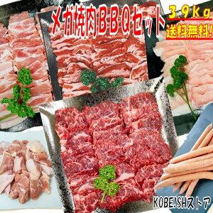 焼き肉 バーベキュー 食材 3.9kg BBQ 肉 焼肉セット 牛カルビ 牛バラ 牛ハラミ 豚カルビ 豚バラ 鶏もも肉 バーベキュー 肉 豚トロ 焼肉 ウインナー ソーセージ 豚肉 鶏肉 牛肉 送料無料 12〜15人