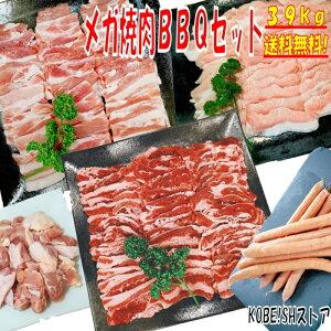 焼き肉 バーベキュー 食材 3.9kg BBQ 肉 焼肉セット 牛カルビ 牛バラ 豚カルビ 豚バラ 鶏もも肉 バーベキュー 肉 豚トロ 焼肉 ウインナー ソーセージ ホームパーティー 豚肉 鶏肉 牛肉 送料無料