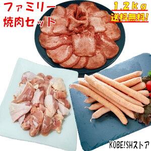 牛タン 塩タン 薄切り 焼き肉 バーベキュー 食材 BBQ 肉 焼肉セット ポーク ウインナー ソーセージ 鶏もも肉 鶏肉 唐揚げ バーベキュー 肉 バーベキューセット 食材 BBQ 牛肉 豚肉 1.2kg 送料無料