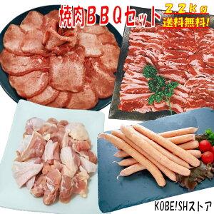 【味付けハラミおまけ付】牛タン 2.2kg 塩タン 薄切り 焼き肉 バーベキュー 食材 BBQ 肉 焼肉セット 牛カルビ 牛バラ 鶏もも肉 バーベキュー肉 ウインナー ソーセージ BBQ食材セット 焼肉 豚肉