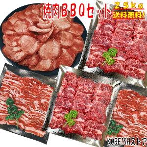牛タン 塩タン 薄切り 焼き肉 バーベキュー 食材 BBQ 肉 焼肉セット バラ カルビ ハラミ バーベキューセット 食材 肉 BBQ食材セット BBQ 食材 BBQ 牛丼 牛肉 2.5kg 送料無料 6〜8人前