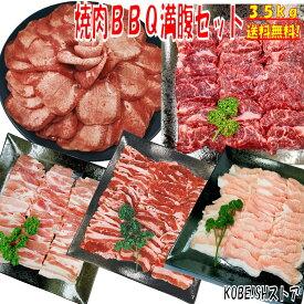 牛タン 塩タン 薄切り 焼き肉 バーベキュー 食材 BBQ 肉 焼肉セット 牛カルビ 牛バラ 牛ハラミ 豚カルビ 豚バラ 豚トロ バーベキュー 肉 BBQ食材セット BBQ 食材 焼肉 豚肉 牛丼 牛肉 3.5kg 送料無料 8〜12人前